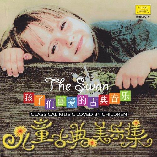 Children's Classical Music: The Swan (Er Tong Gu Dian Mei Yue Ji: Tian E) China Swan