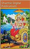 Shree Shani Chalisa: श्री शनि चालीसा (अर्थ सहित) (Hindi Edition)