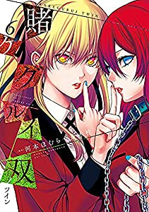 Gambling School Twin Edition simple Tome 6