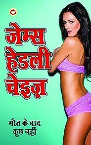 Maut Ke Bad Kuchh Nahin  (Hindi)