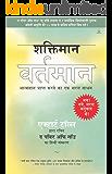 Shaktiman Vartaman: The Power Of Now In Hindi (Hindi Edition)