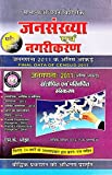 JANSANKHYA EVAM NAGRIKARAN (JANGANANA 2011) BY S.K.OJHA, BOUDHIK PRAKASHAN HINDI BOOK (PARIKSHA VANI) (Competitive Exam & CIVIL SERVICE Books)