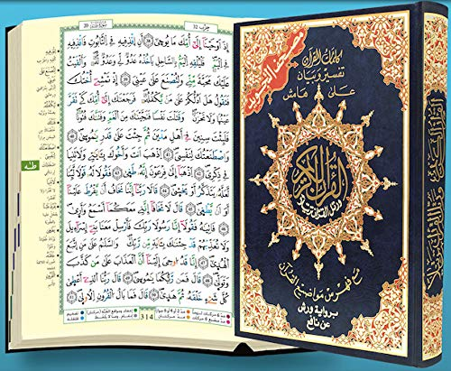 Tajweed Koran Warsh Reading