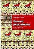 Мезенская роспись посолонь: Она же палащельская (Russian Edition)