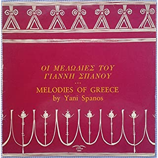 ?? ???????? ??? ?????? ??????/The Melodies Of Giannis Spanos [Vinyl LP]