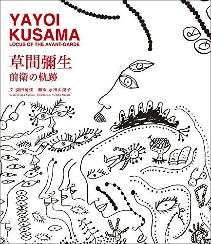 Yayoi Kusama : Locus of The Avant Garde. Edition bilingue anglais-japonais par Sayaka Sonoda