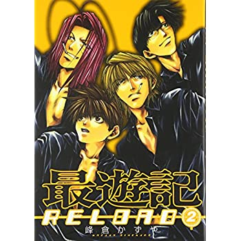 Saiyuki RELOAD Vol. 2 (Saiyuki RELOAD) (in Japanese)