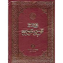 Amazon kannada religion books pavitra qurantarjuma e quran fandeluxe Choice Image