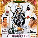 Shri Mahakali Vandana