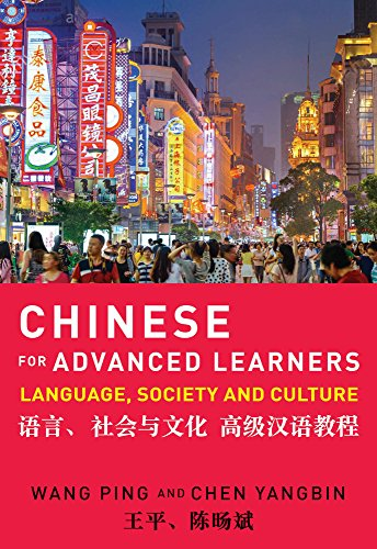 chinese-for-advanced-learners-language-society-and-culture