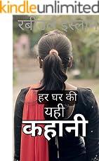 HAR GHAR KI YAHI KAHANI (Hindi Edition)