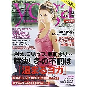yoga JORNAL 39 (サイタムック)