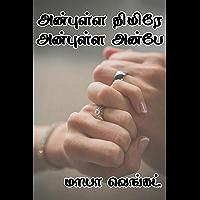 அன்புள்ள திமிரே அன்புள்ள அன்பே (Tamil Edition)