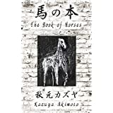 Umano Hon - The Book of Horses (Japanese Edition)