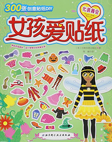 女孩爱贴纸环游世界(套装共5册 附创意贴纸DIY1300张)
