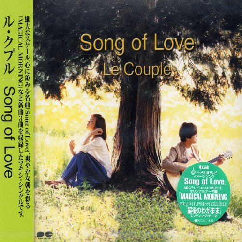 Song of Love by Le Coupe (2001-07-04) Song Coupe