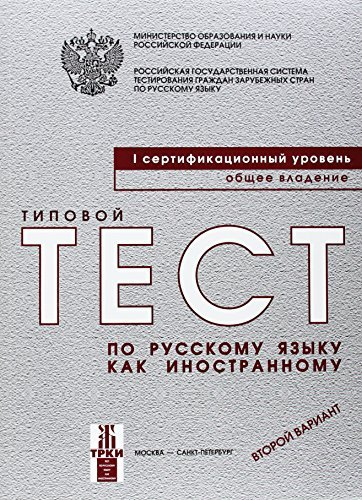 Typical Tests of Russian as a Foreign Language: B1 (Russian Edition) by Pod red Andryushina N P (2010-12-06)