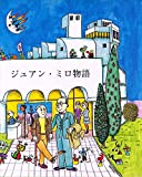 Petita Historia De Joan Miro (Petites Històries)
