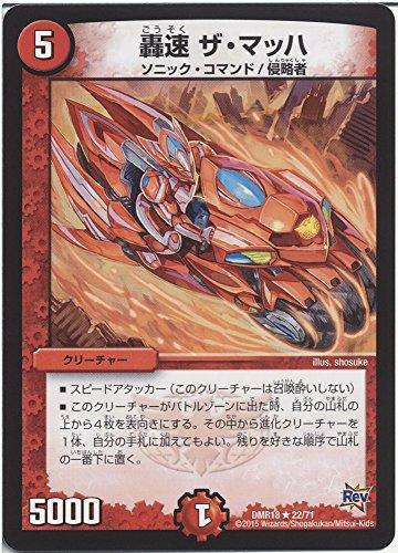 Duel Masters velocidad de Mach El rugido (raro) / hr por Stop Miradante! ! (DMR1.8.) / revolucioen gallina Cap?tulo 2. / sola tarjeta