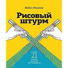 Рисовый штурм: И еще 21 способ мыслить нестандартно (Russian Edition)