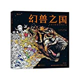 秘密花园涂绘学院系列丛书:幻兽之国 (菲)克尔比罗萨内斯(Kerby Rosanes) 9787550258143