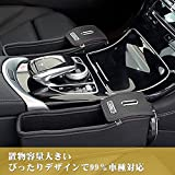 Console Side Pocket, Leather Car Seat Gap Catcher with Coin Organizer and Cup Holder, Black, 1Pcs (both left and right seat)