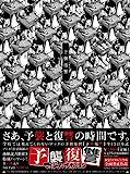 Songtexte von Maximum the Hormone - Yoshu Fukushu