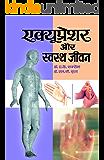 ACUPRESSURE AUR SWASTHA JEEVAN (Hindi Edition)