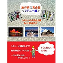 Just 1 hour   Amazing Sydney Travelling Book  Bring this book to travel: Just 1 hour   Amazing Sydney Travelling Book  Bring this book to travel (Travel English) (Japanese Edition)