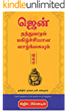 Zen and the Art of Happiness (Tamil) (Tamil Edition)