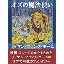 The Wonderful Wizard of Oz (Japanese Edition)