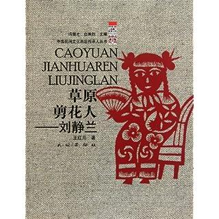 Grassland cut flowers: to Liu Jinglan [Paperback](Chinese Edition)