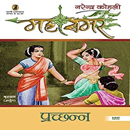 Prachchhann : Mahasamar - 6 (Hindi Edition) by [Kohli, Narendra]