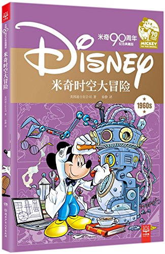 The Space-Time Adventure of Mickey (Walt Disney Mickey Mouse 90th Anniversary Commemorative Edition) (Chinese Edition) -
