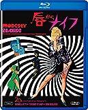 Monica Vitti - Modesty Blaise [Edizione: Giappone] [Blu-ray] [Import italien]