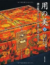 Yō no bi : Yanagi muneyoshi korekushon. gekan, Richō to chūgoku seiyō no bi