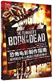 The Filmmaker's Book of the Dead: How to Make Your Own Heart-Racing Horror Movie (Chinese Edition)