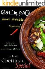 செட்டிநாடு சைவ விருந்து: Chettinad Non veg Special (Tamil Cook book) (Tamil Edition)