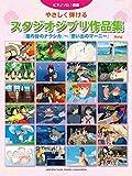 Studio Ghibli Collection Easy Piano Solo Sheet Music 53songs/Nausicaa ~ Marnie...