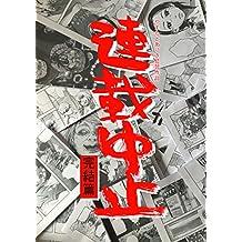 rensaichuushi kanketsuhen (tsuresyonsyuppan) (Japanese Edition)