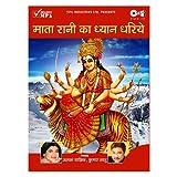 #9: Mata Rani Ka Dhyan Dhariye