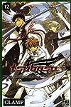 Tsubasa Reservoir Chronicle Edition simple Tome 12