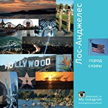 Los Angeles - a city of fame (Russian Edition): My Instagram: photravel_ru