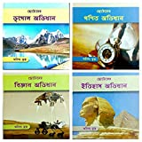 CHILDREN GEOGRAPHY MATH HISTORY AND SCIENCE DICTIONARY COMBO IN BENGALI