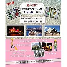New Traveling Sidney in Australia: New Traveling Sidney in Australia (Travel English) (Japanese Edition)
