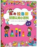 Wo de lalusi shuangyu renzhi xiao baike: xingzhuang