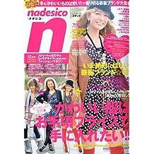 nadesico (ナデシコ) 2009年 12月号 [雑誌]