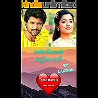 En Peyar Ezhilarasi/என் பெயர் எழிலரசி (Tamil Edition)