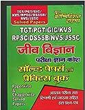 TGT/PGT/GIC/KVS/RPSC/DSSSB/NVS/JSSC Jeev Vigyan Pariksha Gyan Kosh Solved Papers Evam Practice Book Paperwise & Chapterwise Solved Papers