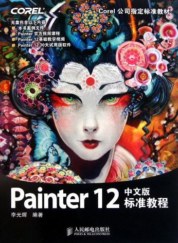 Painter 12 Chinese Version Standard Course(Corel Company Specified Standard Textbook) (1DVD) (Color...